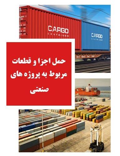 حمل اجزا و قطعات مربوط به پروژه های صنعتی